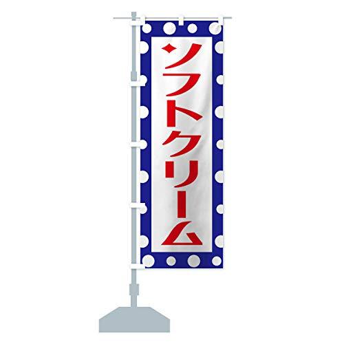 ソフトクリーム のぼり旗 サイズ選べます(ジャンボ90x270cm 左チチ)