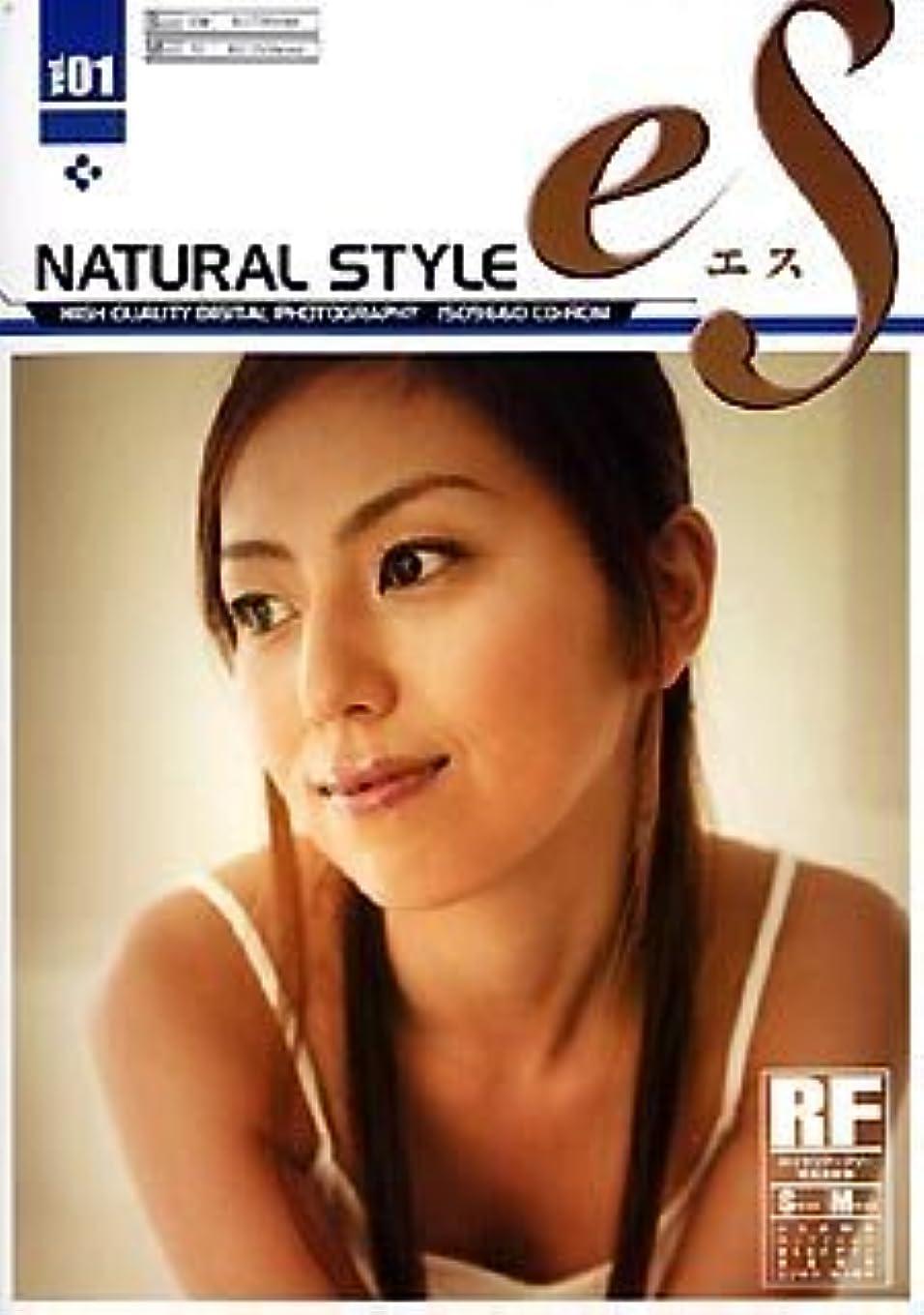オーケストラ悪化する高めるeS Vol.01 ナチュラルスタイル ~NATURAL STYLE~