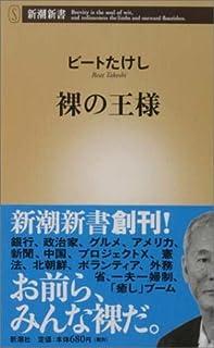裸の王様 (新潮新書)
