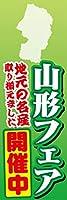 『60cm×180cm(ほつれ防止加工)』お店やイベントに! のぼり のぼり旗 山形フェア開催中 地元の名産取り揃えました(緑色)