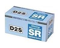 レーシング ギア ( RACING GEAR ) 純正交換HIDバルブ 【SR】 補修用 D2R SR-RB02