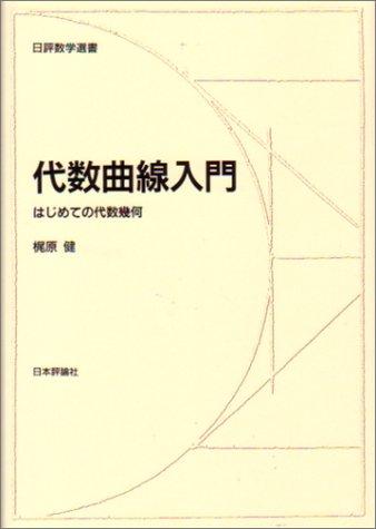代数曲線入門―はじめての代数幾何 (日評数学選書)
