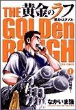 黄金のラフ ~草太のスタンス~ 1: チーム結成! (ビッグコミックス)