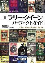 エラリー・クイーン パーフェクトガイド (ぶんか社文庫)