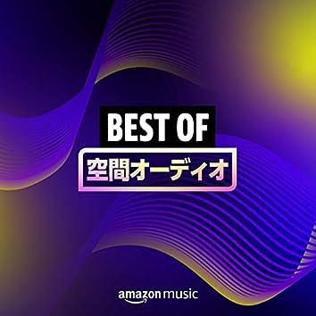 Best of 空間オーディオ