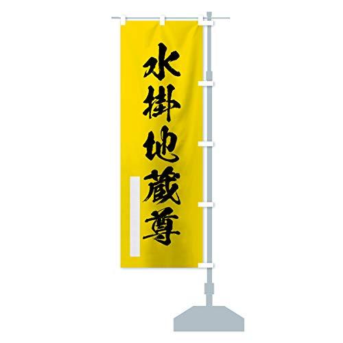 水掛地蔵尊 のぼり旗 サイズ選べます(ショート60x150cm 右チチ)