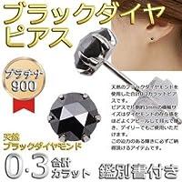 ブラックダイヤモンドピアス 一粒 0.3ct プラチナ Pt900 スタッドピアス ブラックダイヤ