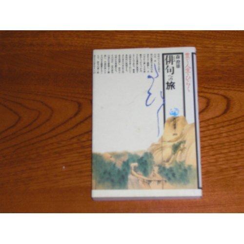 俳句への旅 (角川選書)の詳細を見る