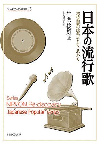 日本の流行歌:栄枯盛衰の100年、そしてこれから (シリーズ・ニッポン再発見 13)の詳細を見る