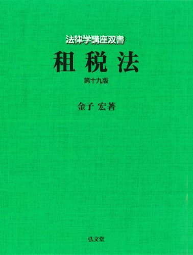 租税法 第19版 (法律学講座双書)の詳細を見る