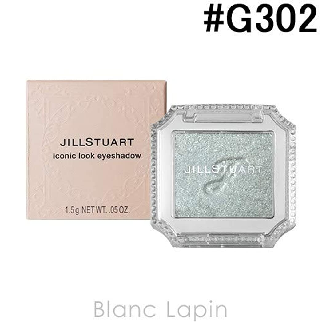 ワーム掃除セッティングジルスチュアート JILL STUART アイコニックルックアイシャドウ #G302 my darling 1.5g
