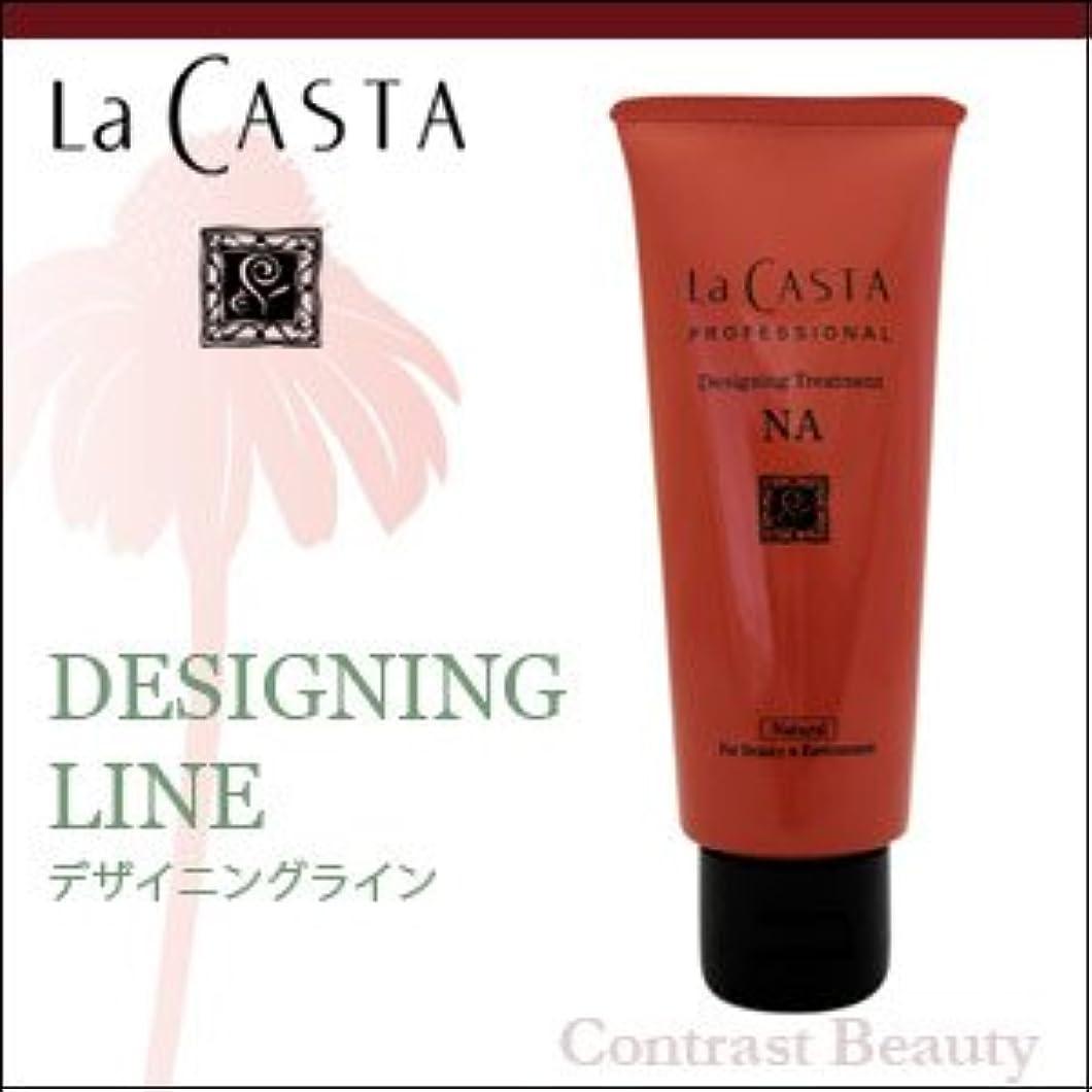 アンタゴニストテンション模倣【ラ カスタ プロフェッショナル】デザイニング トリートメントNA 105g