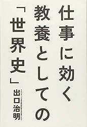 【書籍】仕事に効く教養としての「世界史」出口治明 「交易」こそが人類の目的  7