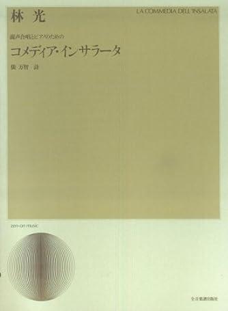 林光 コメディア・インサラータ 混声合唱とピアノのための (合唱ライブラリー)