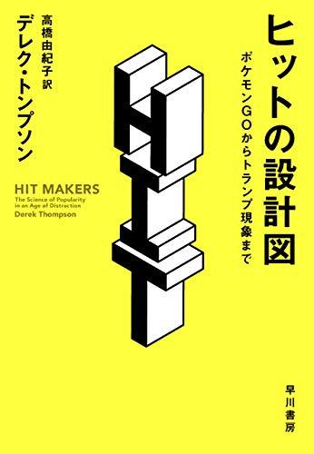 ヒットの設計図 ポケモンGOからトランプ現象まで (早川書房)