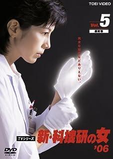 新・科捜研の女'06