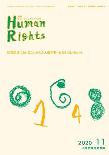 ヒューマンライツ2020年11月号(№392)教育現場におけるこれからの人権学習ー佐賀県の取り組みから