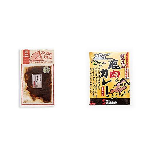 [2点セット] 飛騨山味屋 奥飛騨山椒きゃらぶき(120g)・信州遠山 鹿肉カレー 中辛 (1食分)