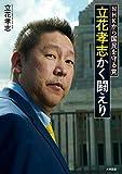 NHKから国民を守る党 立花孝志かく闘えり - 立花孝志