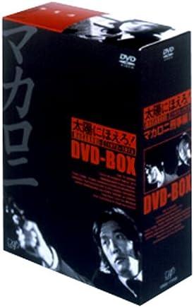 太陽にほえろ! マカロニ刑事編 DVD-BOX I