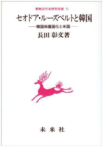 セオドア・ルーズベルトと韓国―韓国保護国化と米国 (朝鮮近代史研究双書)