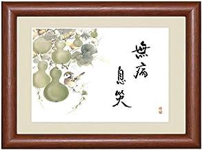 額絵 趣味画 【無病息災】 恵風 水野春宵 [特小] [G4-BS026-ss]【代引き不可】
