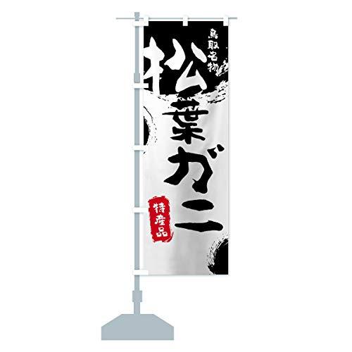 松葉ガニ のぼり旗 サイズ選べます(ハーフ30x90cm 左チチ)