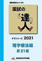 国試の達人 PTシリーズ 2021~理学療法編~第21版