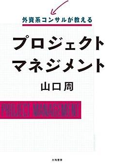 [山口周]の外資系コンサルが教えるプロジェクトマネジメント