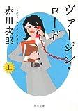ヴァージン・ロード 上 (角川文庫)