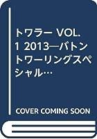 トワラー VOL.1 2013―バトントワーリングスペシャルブック 特集:第7回WBTFインターナショナルカップ/第38回全日本