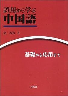 誤用から学ぶ中国語―基礎から応用まで