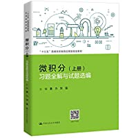 Calculus (Vol.1) Selected questions and exercises full solution ( Thirteen Five general higher education planning materials applied)(Chinese Edition)