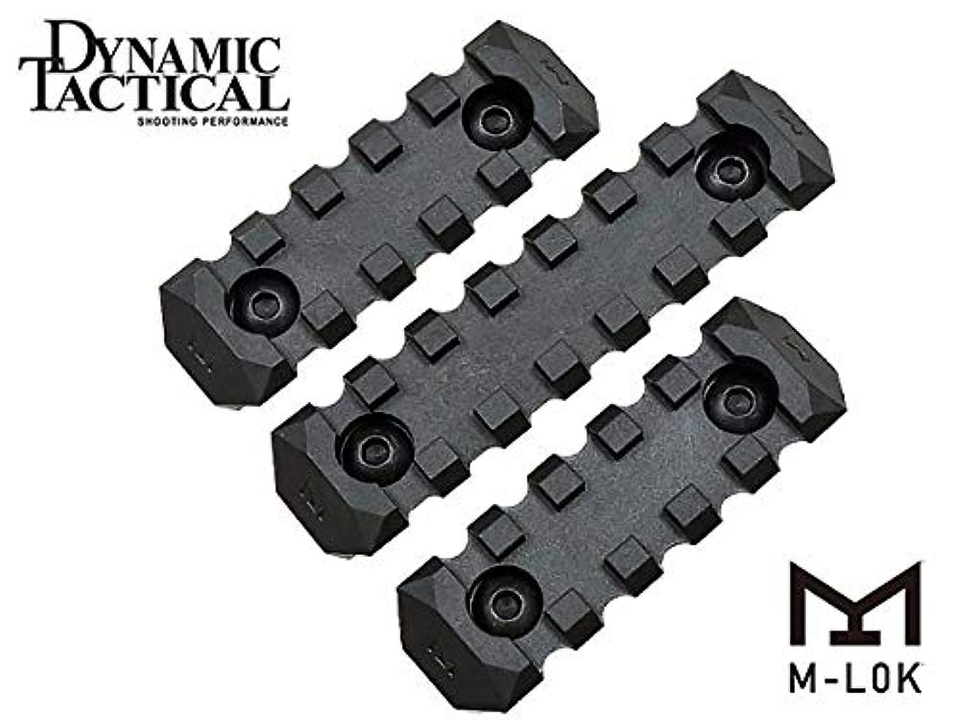 獲物寝室コークス軽量 DYTAC製 M-LOK ポリマー レイル セクション 2種3枚入 (5スロット×2 / 7スロット×1)
