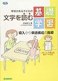 障害がある子どもの文字を読む基礎学習―導入から単語構成の指導 (ヒューマンケアブックス)