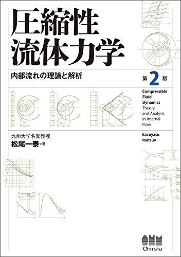 圧縮性流体力学(第2版): 内部流れの理論と解析
