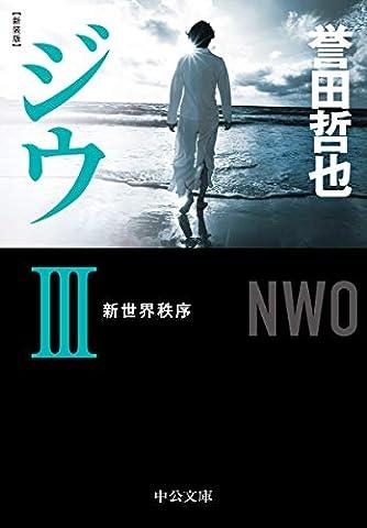 新装版-ジウIII-新世界秩序 (中公文庫 ほ 17-16)