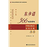 Dongxiang 366 conversational sentence (minority language and English Russo control) Chinese minorities session Reader(Chinese Edition)
