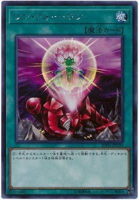 遊戯王/第10期/20TH-JPC93 ワン・フォー・ワン【シークレットレア】