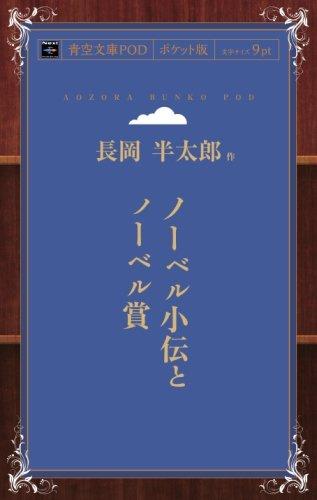 ノーベル小伝とノーベル賞 (青空文庫POD(ポケット版))の詳細を見る
