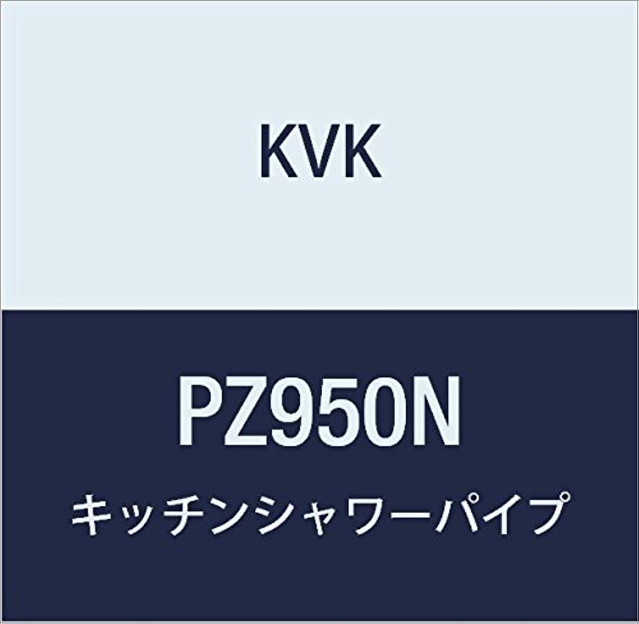 海賊ありそう千KVK キッチンシャワーパイプホワイト PZ950N