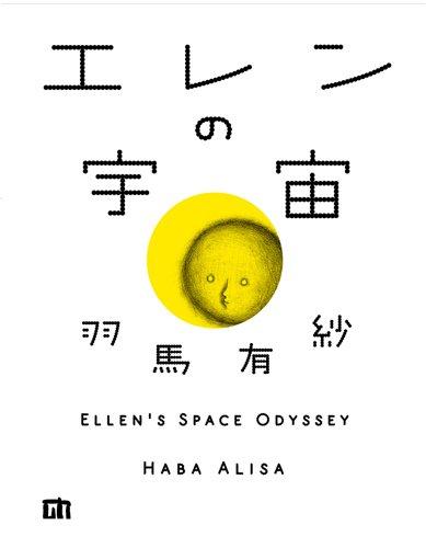 エレンの宇宙
