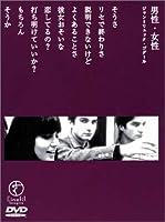男性・女性 [DVD]