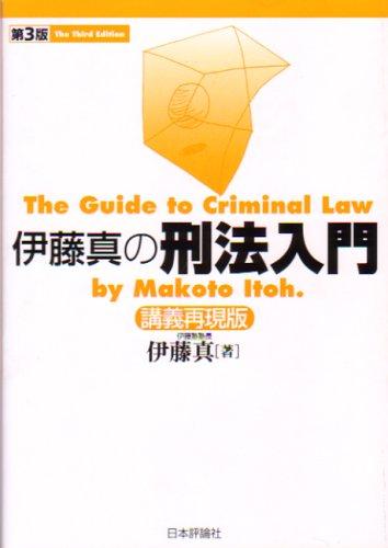 伊藤真の刑法入門 講義再現版
