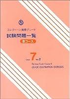 エレクトーン演奏グレード 7級 試験問題一覧 Bコース Vol.2