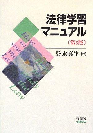 法律学習マニュアル 第3版
