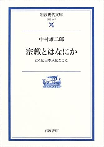 宗教とはなにか-とくに日本人にとって- (岩波現代文庫)