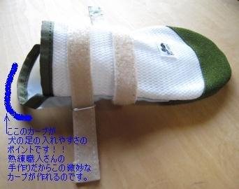 ECRIN(エクラン)『わんちゃんの快適な靴』