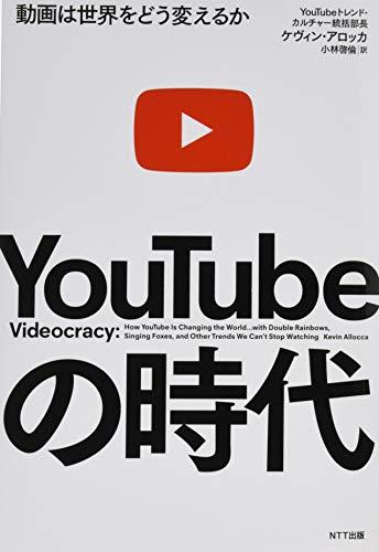 『YouTubeの時代 動画は世界をどう変えるか』