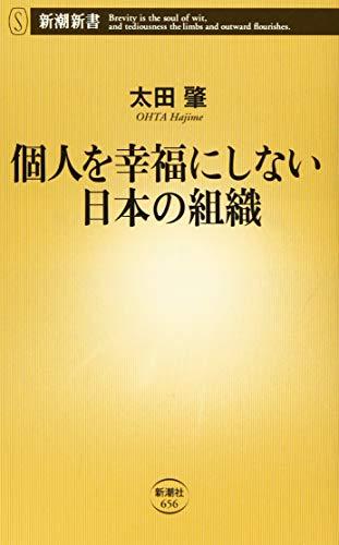 個人を幸福にしない日本の組織 (新潮新書)の詳細を見る